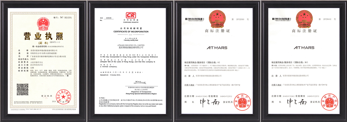 Business-Licence-and-Trade-Mark-Registration-Certificate_ATMARS-Industry.jpg